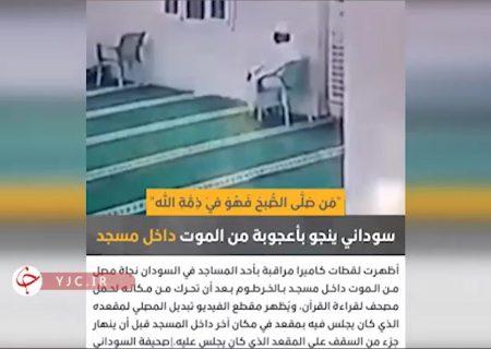 قرآنی که نجات دهنده مرد سودانی از مرگ شد + فیلم